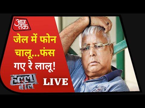 Halla Bol Live: मांझी और सहनी ने भी लगाए लालू यादव पर जेल से फोन करने का आरोप | Aaj Tak Debate