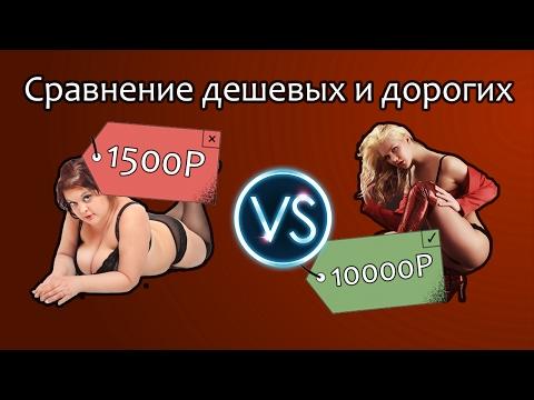 Разница между проституткой и лимитчицей