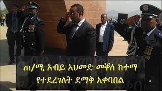 Ethiopia -- PM Abiy Ahmed warmly welcomed in Mekelle City | ጠ/ሚ አብይ አህመድ መቐለ ከተማ የተደረገለት ደማቅ አቀባበል