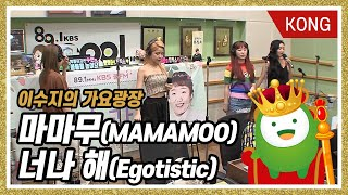"Video 마마무(MAMAMOO)  ""너나 해(Egotistic)"" [이수지의 가요광장] MP3, 3GP, MP4, WEBM, AVI, FLV Maret 2019"