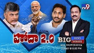 Big News Big Debate : Special Status Agenda Returns In AP – Rajinikanth