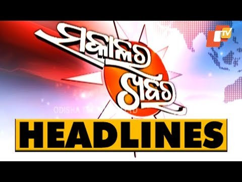 7 AM Headlines  17  Oct 2018  OTV