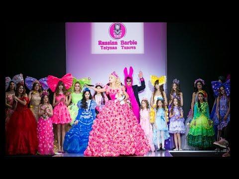 TATYANA TUZOVA RUSSIAN BARBIE - MOSCOW FASHION WEEK СЕЗОН F/W 2018-2019 … видео