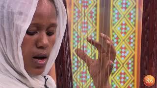 የፆም ወቅት ላይ ስለሚደመጠዉ የኢትዮጵያ የበገና መዝሙር በከእሁድን በኢቢኤስ Sunday with EBS፡Ethiopian Traditon Mezmur Begena