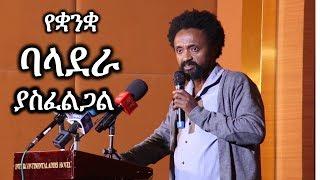 Ethiopia: የቋንቋ ባላደራ ያስፈልጋል