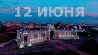 12 июня! Казань! Навальный 2018!