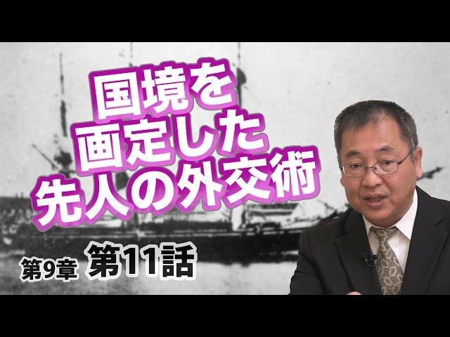国境を画定した先人の外交術【CGS ねずさん 日本の歴史 9-11】