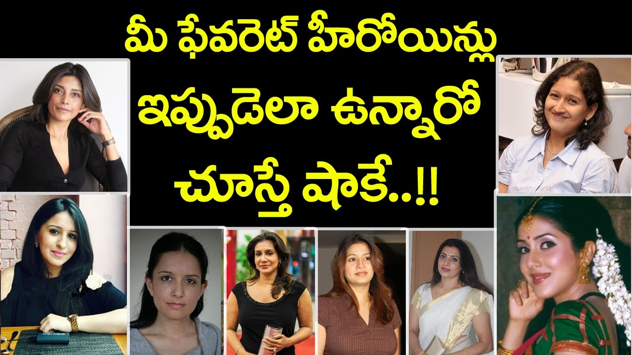 some telugu movie heroines life then and now.
