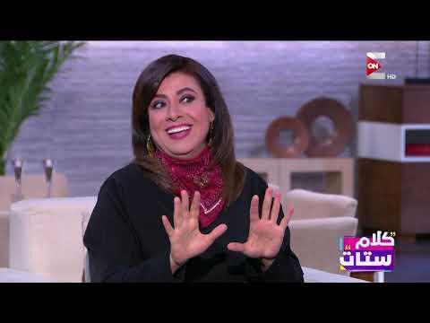 """شاهد اللقاء الكامل مع نشوى مصطفى في برنامج """"كلام ستات"""""""
