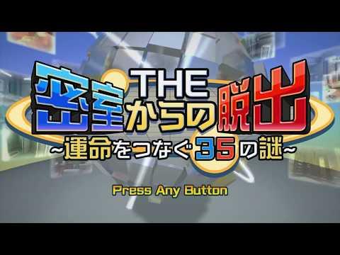 THE 密室からの脱出 ~運命をつなぐ35の謎~ - Nintendo Switch