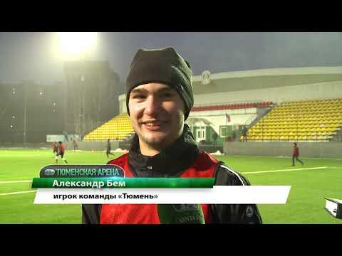На открытии после реконструкции верхнего поля «Геолога» прошёл мастер-класс игроков ФК «Тюмень»
