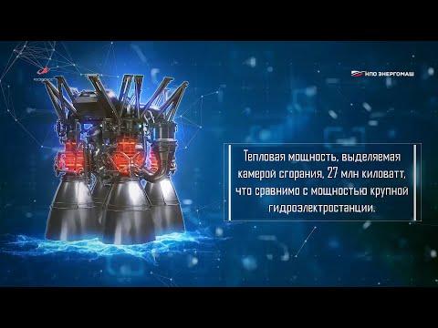 «Роскосмос» показал на видео ракетный «царь-двигатель»