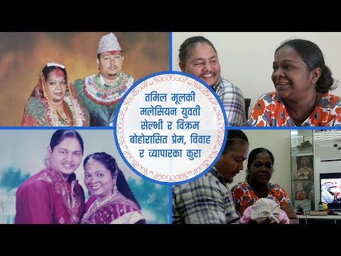 Video तमिलकी छाेरी, नेपाली बुहारी   Tamil girl, Nepali guy; a love story. download in MP3, 3GP, MP4, WEBM, AVI, FLV January 2017