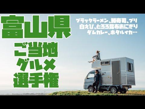 【車中飯】富山県No.1ご当地グルメ決めようぜ!【22/日本 …