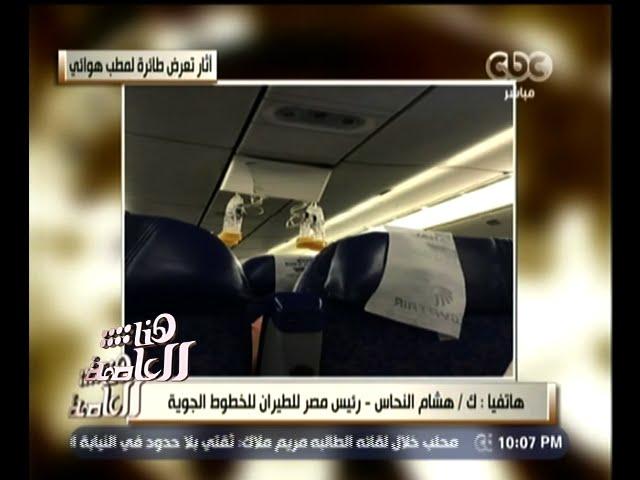 #هنا_العاصمة | رئيس مصر للطيران : منطقة الجيب الهوائي لم تظهر على خريطة الأرصاد الخاصة بالطائرة