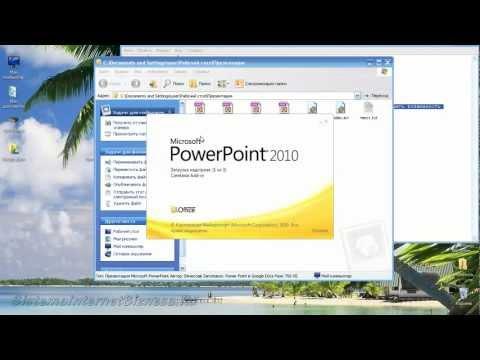 В этом видео рассмотрены основные моменты создания презентации в Power Point 2010. Как создать новую презентац...