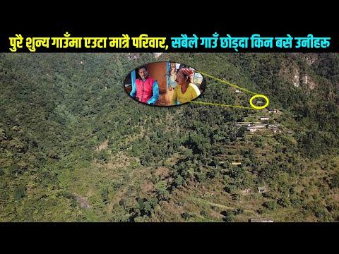 (एउटा गाउँ जहाँ बस्छ एउटा मात्रै परिवार | Saptarangi Sansar - Duration: 24 minutes.)