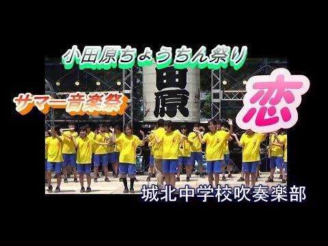 小田原ちょうちん祭りサマー音楽祭2017「恋」城北中学校吹奏楽部