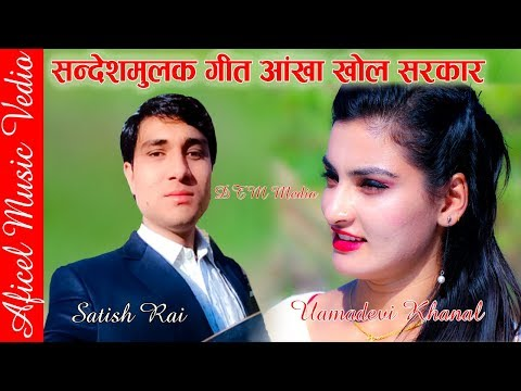 (उमादेवि  र सतिशको सन्देशमुलक गित आँखा खोल सरकार | Aakha khola sarkar satish rai & umadevi khanal - Duration: 6 minutes, 8 seconds.)