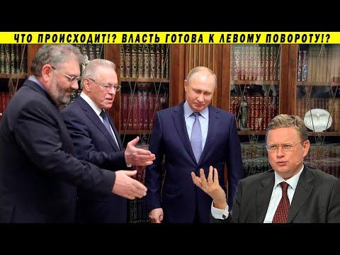 Академики предложили Путину строить социализм! Делягин Иванов о новых ин… видео