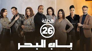 برامج رمضان - باب البحر: الحلقة السادسة والعشرون