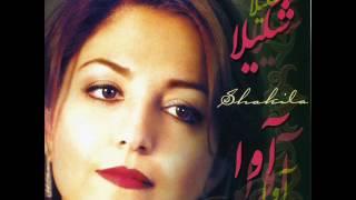 Shakila - Morghe Sahar |شکیلا - مرغ سحر