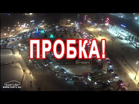 Пробка 10 баллов В Тюмени. (видео)