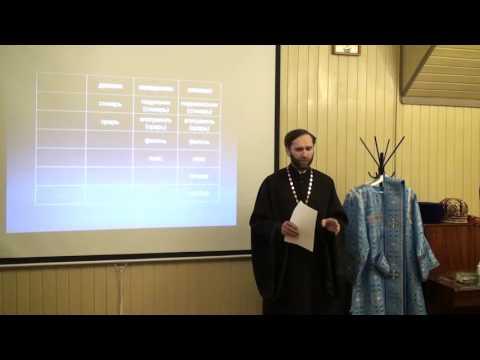 Облачения священнослужителей: история развития и символическое толкование