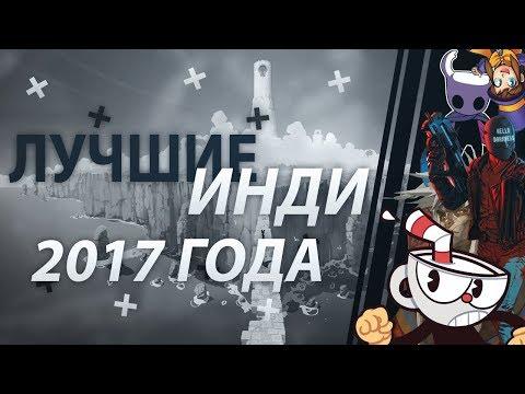 Топ 20: ЛУЧШИЕ ИНДИ-ИГРЫ 2017 ГОДА