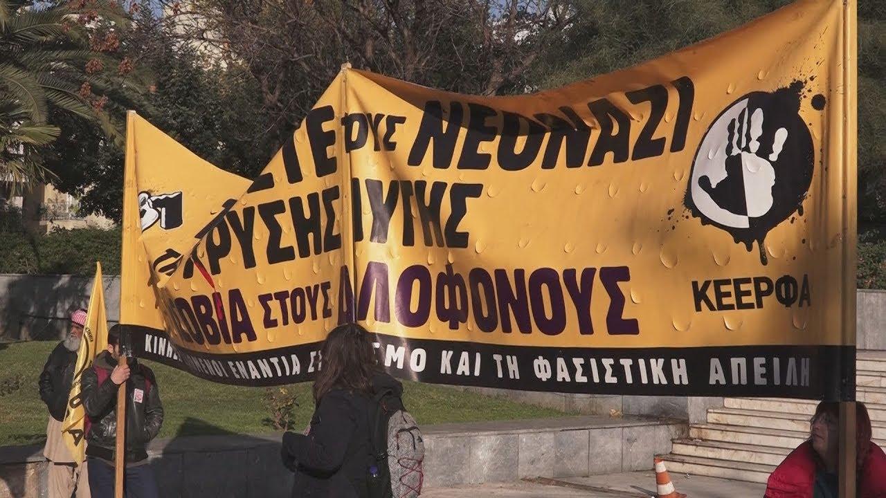 ΚΕΕΡΦΑ: Αντιφαστιστική συγκέντρωση στη δίκη της Χρυσής Αυγής