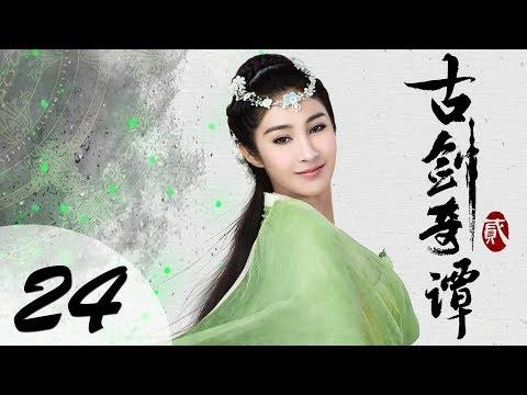 【ENG SUB】古剑奇谭二 24 | Swords of Legends II EP24(付辛博、颖儿、李治廷、张智尧主演)