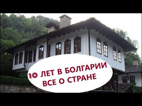 Жизнь в Болгарии, стаж 10 лет. Впечатления о стране, часть 3