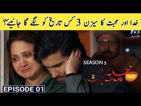 Khuda Aur Mohabbat Season 3   Release date   Khuda Aur Mohabbat Season 3 Episode 1   HAR PAL GEO