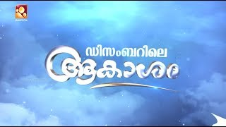 Video Decemberile Aakasham | Episode : #103 | Malayalam Serial | Amrita TV MP3, 3GP, MP4, WEBM, AVI, FLV Mei 2018