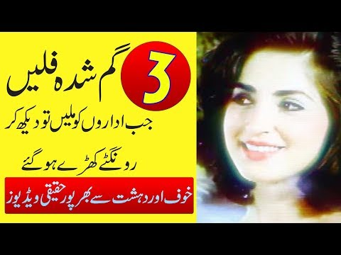 3 Lost Tapes Found Late Night Outside Videos - Purisrar Dunya