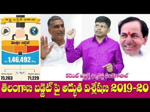 Telugu Current Affairs | Telangana Budget 2019 | తెలంగాణ బడ్జెట్ 2019 | తెలుగు కరెంట్ అఫైర్స్