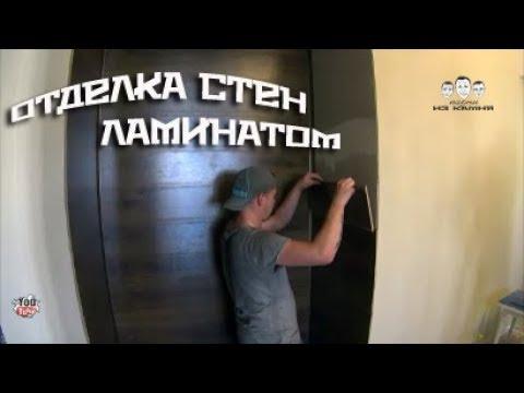 на какой клей клеить ламинат на дверь