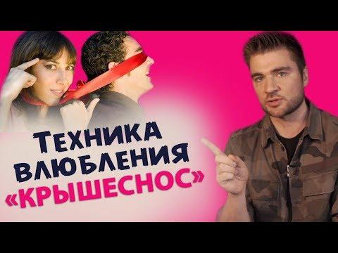 ТЕХНИКА ВЛЮБЛЕНИЯ «КРЫШЕСНОС» Как влюбить в себя мужчину - DomaVideo.Ru