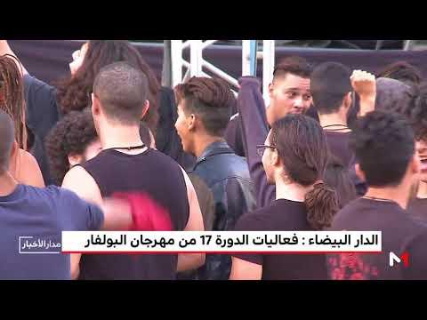 العرب اليوم - شاهد: فعاليات الدورة 17 من مهرجان البولفار