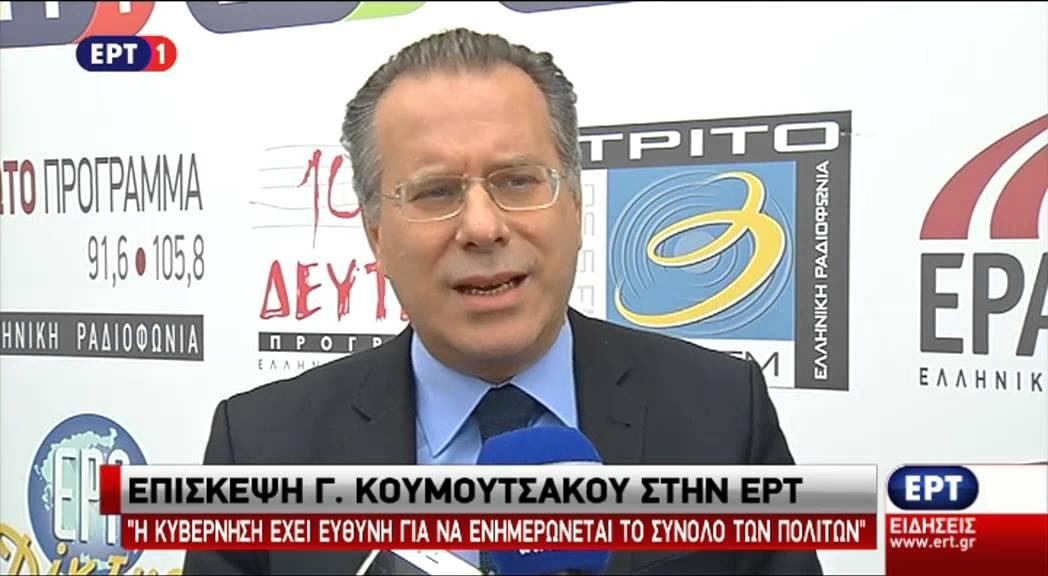 Γ. Κουμουτσάκος: Η ΕΡΤ δεν μπορεί να λειτουργεί ως τηλεοπτική εφημερίδα του ΣΥΡΙΖΑ