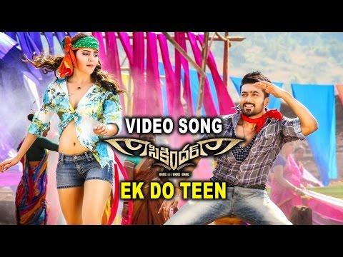 Ek Do Teen Video Song || Sikindar Movie Songs || Surya, Samantha
