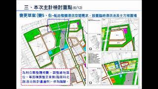 087* 107年2月9日變更台南科學工業園區特定區計畫(科學園區部分)(第三次通盤檢討)...