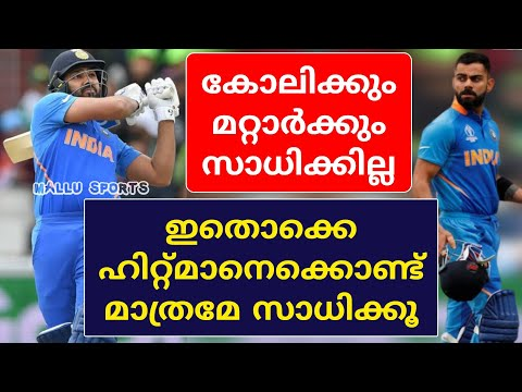 ONLY ROHIT SHARMA CAN DO LIKE THIS | INDIA VS BANGLADESH | CRICKET NEWS MALAYALAM