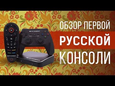 Убийца PS4 и Xbox One: обзор первой РУССКОЙ игровой консоли GS Gamekit