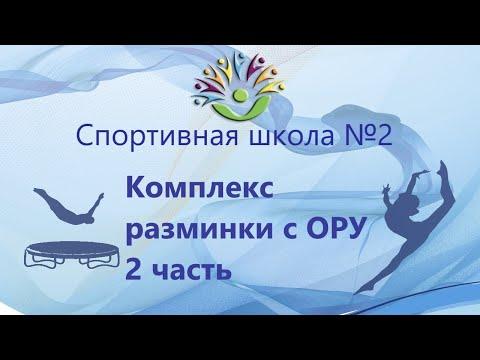 Комплекс разминки сОРУ 2 часть
