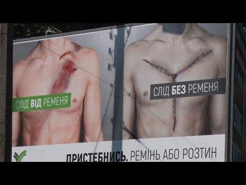 У Житомирі розмістили соціальну рекламу «Ремінь або розтин»