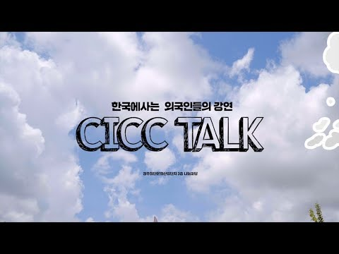 원어민 영어공개강좌 CICC TALK에 참가해보세요!