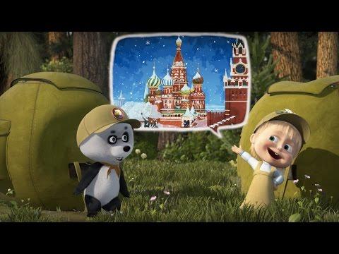 Маша и Медведь - На привале (Шалаш - не мой размерчик!)