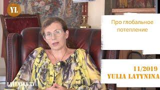 Юлия Латынина - Про глобальное потепление