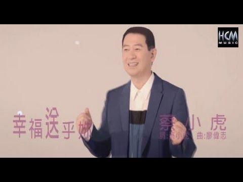 蔡小虎-幸福送乎妳(官方完整版MV) HD